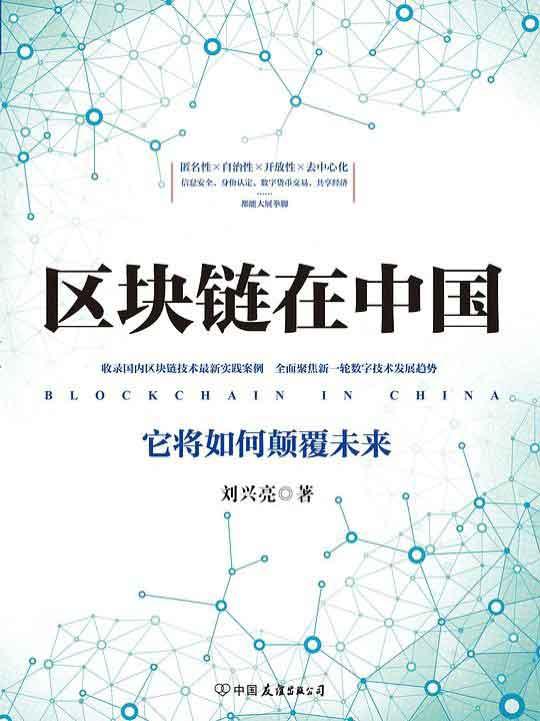 《区块链在中国:它将如何颠覆未来》pdf