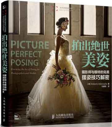 《拍出绝世美姿》摄影师与模特的完美摆姿技巧解密pdf