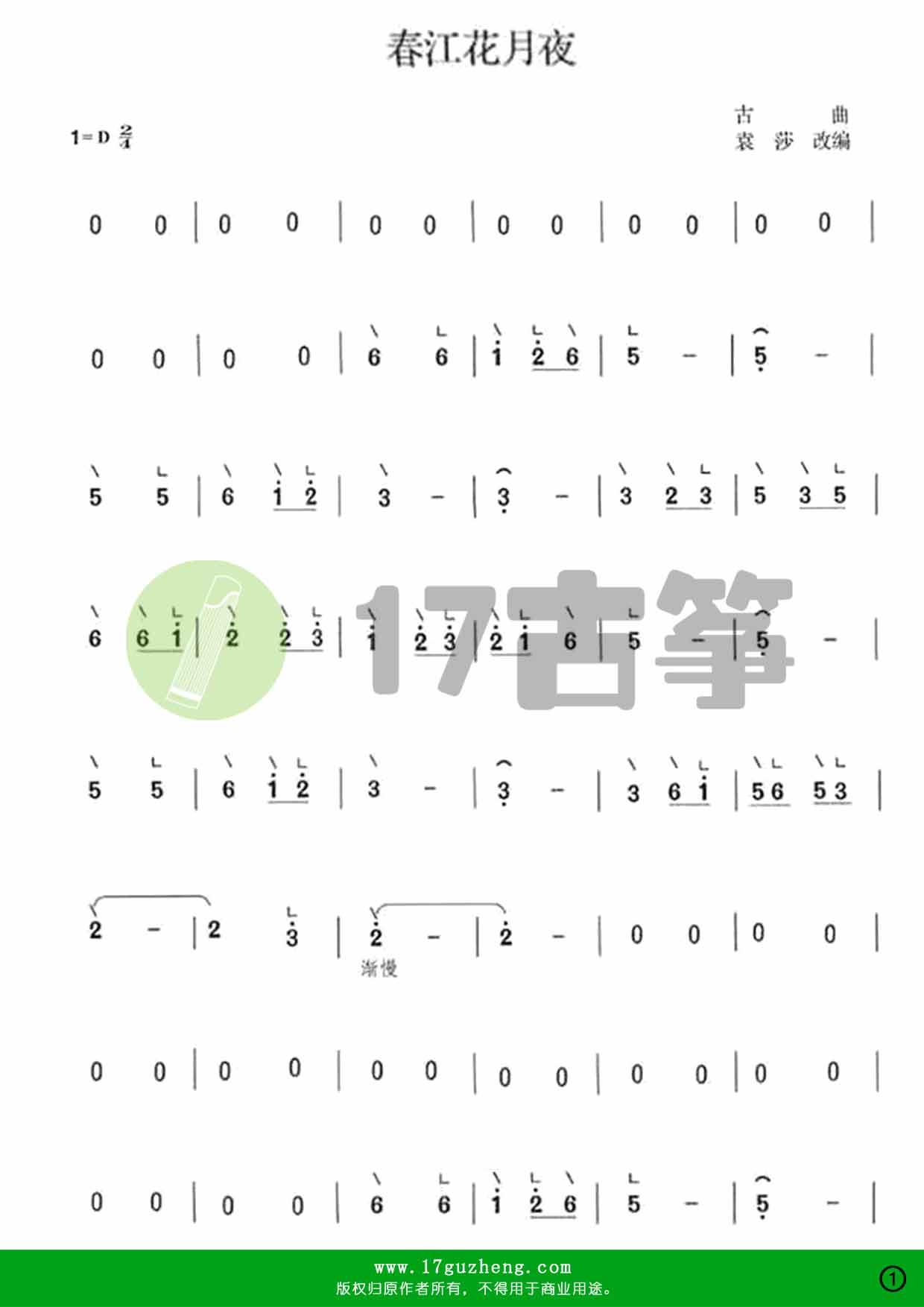 春江花月夜 古筝谱(简单版)