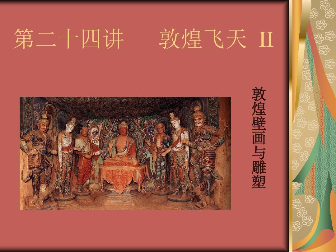 细说《中西美术史 48讲》各28讲 MP3格式