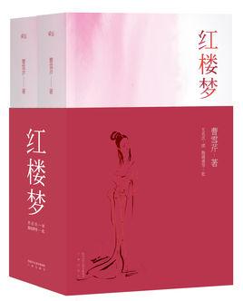 《红楼梦》 (清代长篇人情小说)  mp3格式